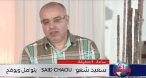 """Le rappel de l'ambassadeur du Maroc """"incompréhensible et inutile"""", selon La Haye"""