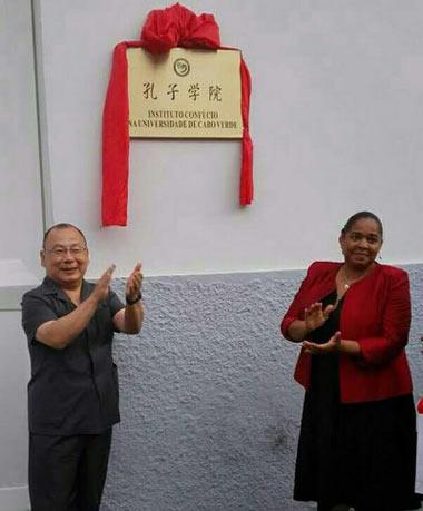 La plaque d'inauguration de l'Institut Confucius de l'université du Cap Vert