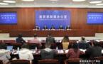 Education : près de 96 millions d'étudiants subventionnés en Chine en 2017